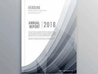 业务年度报告宣传册设计模板与灰色的波浪