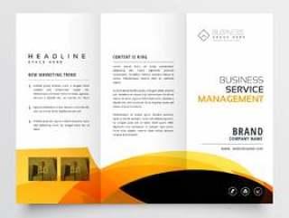 现代三栏式小册子传单设计模板与黄色和b