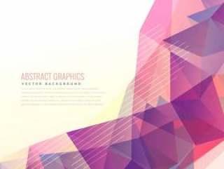 抽象的紫色背景设计矢量