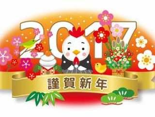 2017年新年卡片标题3