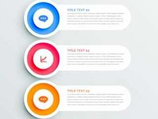 清洁圆三个步骤的信息图表设计