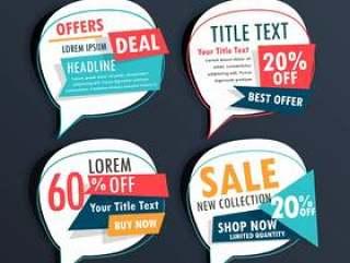 包的讲话泡泡风格的销售贴纸
