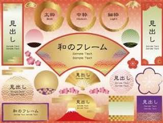 日本风格的框架集