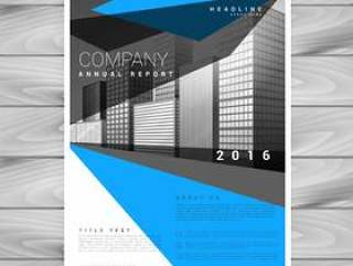 创意蓝色宣传册传单模板为您在abstr的业务