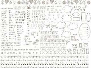 手写的字体字符字母平假名