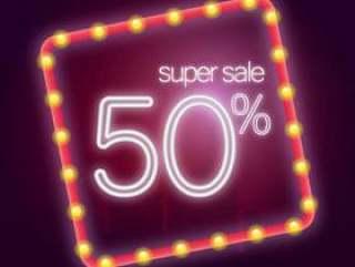 霓虹灯标志图。 50%的标志