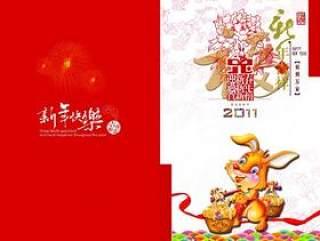2011兔年春节贺卡psd素材