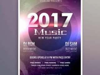 2017年音乐晚会传单模板与五颜六色的灯光在纹理上