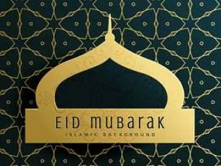 与伊斯兰图案优雅的eid穆巴拉克贺卡设计