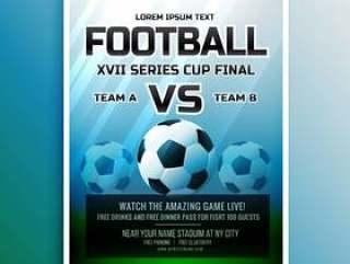 足球比赛事件比赛邀请设计模板