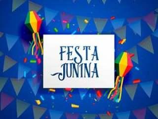 庆祝junina庆祝背景设计矢量