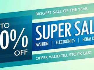 超级销售横幅模板为您的促销