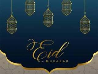 伊斯兰教的eid穆巴拉克背景与金色的灯