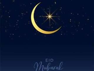 与月亮和星的eid穆巴拉克节日设计