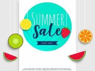 与垂悬的果子的夏天销售横幅
