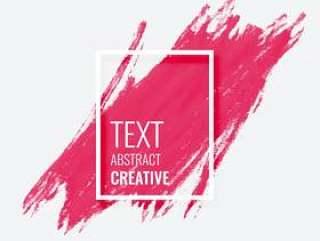 粉红色的水彩画笔描边grunge框架横幅设计