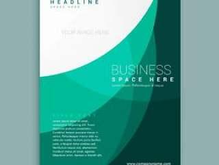抽象的绿色公司杂志封面页宣传册设计