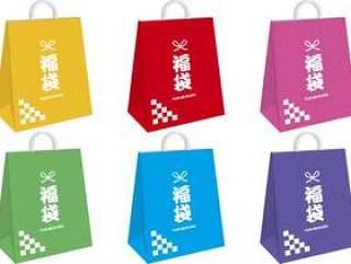 购物袋(幸运袋)