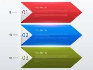 三个步骤业务分布图横幅设计