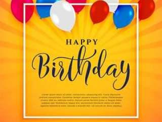 生日快乐与文本空间的庆祝背景