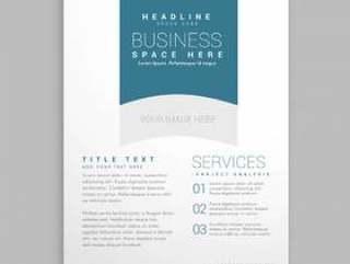 干净的白色小册子传单设计矢量