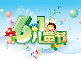 精美卡通儿童节PSD,卡通男孩,蘑菇,储钱罐,彩色圆球,蝴蝶,六一儿童节图片素材,儿童节PSD素