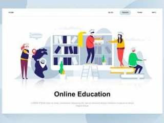 在线教育现代平面设计概念。