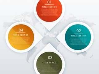 业务的圈子和箭头样式四步infographics设计