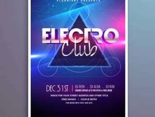 俱乐部音乐派传单邀请卡与闪亮的灯光效果