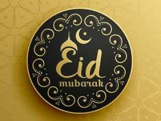 与金黄硬币或伊斯兰教的创造性的eid穆巴拉克节日问候
