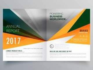惊人的抽象形状双折业务宣传册模板设计