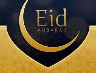 优质eid节日贺卡设计中的优质金色万科