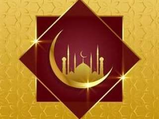 伊斯兰背景与金色的月亮和清真寺