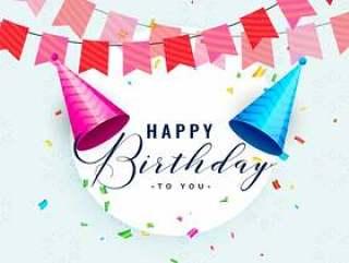 生日快乐聚会庆祝卡设计