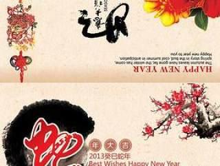 2013传统书画新春贺卡PSD分层