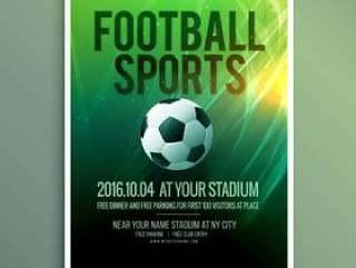 抽象矢量足球运动传单海 报模板设计中