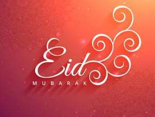 eid穆巴拉克伊斯兰节日庆祝