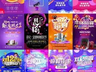 40款双11双十一双12宣传海报广告活动促销优惠PSD分层设计素材