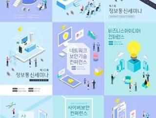 10款未来科技活动海报扁平风格2.5D立体APP模板H5矢量UI设计素材