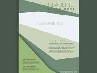 抽象的优雅商务风格宣传册传单设计