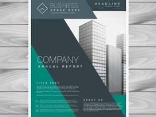 在大小A4的抽象公司业务小册子模板设计