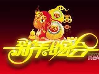 2013新年晚会艺术字PSD分层