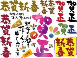 新年贺卡恭贺新春毛笔字体矢量素材