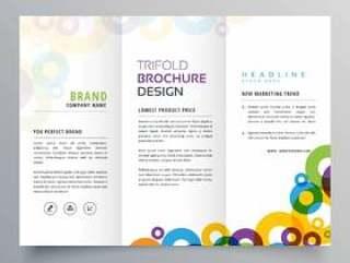 多彩圆圈业务三折小册子矢量设计模板