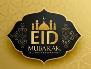 eid穆巴拉克在优质样式的节日问候