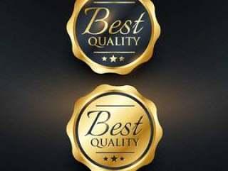 最好的质量金色标签矢量设计