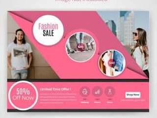 时尚销售水平横幅设计
