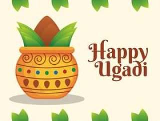 假日模板的愉快的Ugadi贺卡