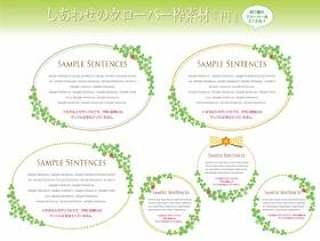 幸福三叶草框架材料集(日元)