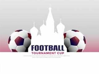 俄罗斯足球锦标赛比赛背景
